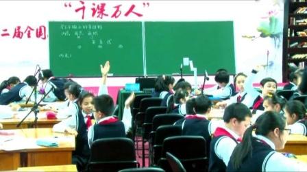 《钉子板上的多边形》小学数学五上-第二届全国小学数学研讨观摩会-林心怡