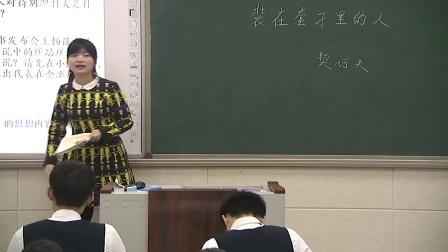 《装在套子里的人》2016人教版语文高二,郑州市第五中学:苏静娟