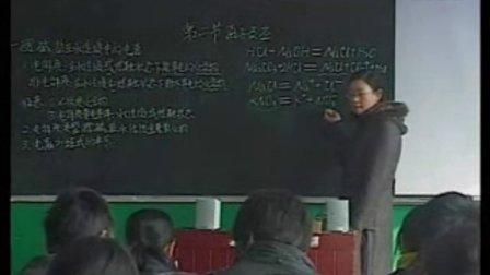 陕西省示范优质课《离子反应2-2》高二化学,宝鸡市陈仓区虢镇中学:陈雪萍