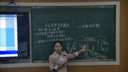 《自然界的水循环》优质课(人教版高中地理必修一,欧阳兰)