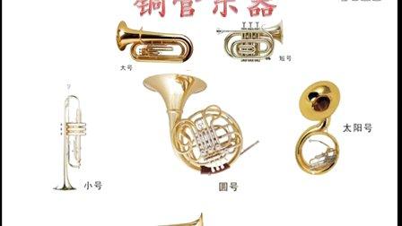 2015深圳优质微课《乐器之旅》小学二年级音乐,南山外国语学校:牟琳