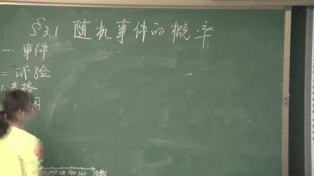 《随机事件的概率》优质课实录(北师大版高二数学,焦作:张新虎)