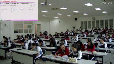 《三次函数的图象与性质》教学实录(人教版数学高二,深圳外国语学校:杨亚)