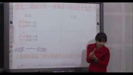 第五届电子白板大赛《价格变动的影响》(人教版政治高一,北京市顺义区杨镇第一中学:高红梅)