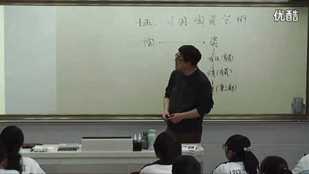 高中美术《中国陶瓷艺术》甘肃省,2014学年度部级优课评选入围优质课教学视频