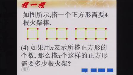 北师大版数学七上-3.1《字母表示数》课堂教学视频实录-李秀梅