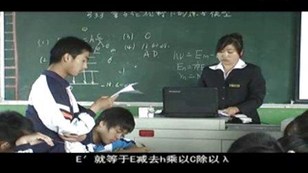 陕西省示范优质课《量子论视野下的原子模型2-2》高二物理,澄城县澄城中学:张莉侠