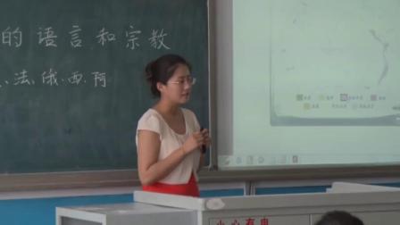 人教版地理七上-4.2《世界的语言和宗教》教学视频实录-闫慧