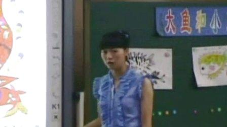 第六届电子白板大赛《大鱼和小鱼》(岭南版美术一年级,深圳市龙华中心小学:何小燕)