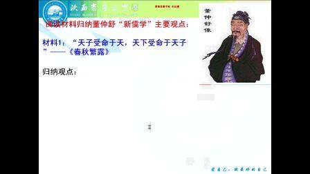 《从先秦到汉代儒家思想的新发展》高二历史-府谷中学-张挨平-陕西省首届微课大赛