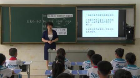 《9 总复习》人教2011课标版小学数学三下教学视频-吉林公主岭市-于晓翠