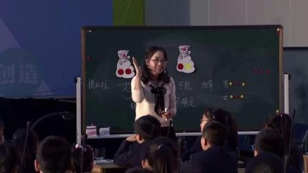 《可能性及可能性的大小》小学数学四年级优质课教学观摩视频-第十八届小学数学课堂教学观摩课