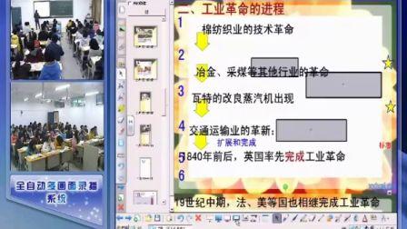 第五届电子白板大赛《第一次工业革命》(人教版历史高一,江西省赣州中学:温晓霞)