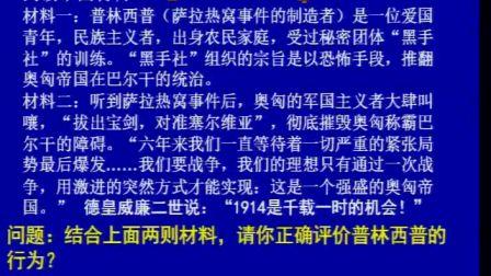 《第一次世界大战》人教版九年级历史-郑州四中-李芳