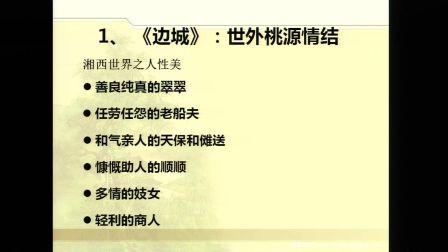 《边城》成文背景》人教版高一语文-陕西省西安中学-何洋-陕西省首届微课大赛