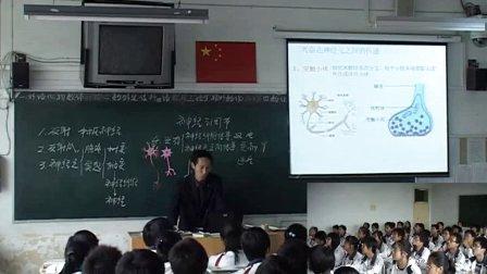 陕西省示范优质课《神经调节2-2》高一生物,扶风县扶风高中:白胜利