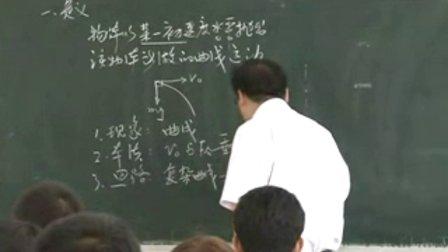 陕西省示范优质课《物体的平抛运动2-1》高一物理,韩城市象山中学:马圣平