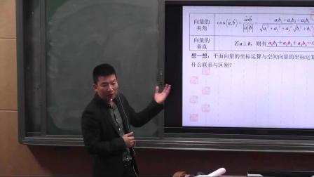 人教A版高中数学选修2-13.1.5《空间向量运算的坐标表示》课堂教学视频实录-何起红