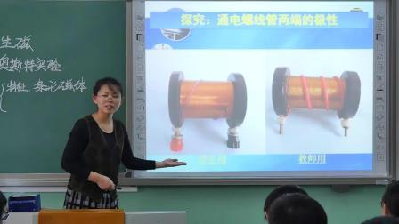 人教2011课标版物理九年级20.2《电生磁》教学视频实录-李国贤
