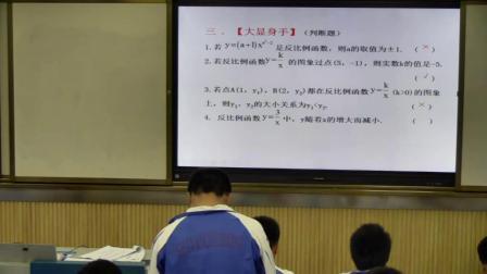 人教2011课标版数学九下-复习课《反比例函数》教学视频实录-计杨娟