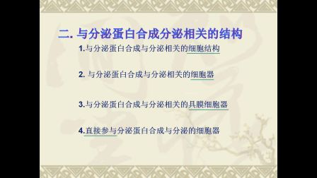 《分泌蛋白的合成和分泌》高一生物-渭南高级中学-王永侠-陕西省首届微课大赛