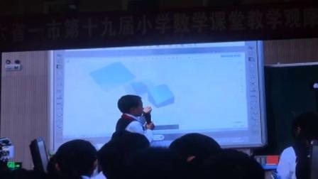 《立体的截面》小学数学六年级-李新华六省一市小学数学教学大赛