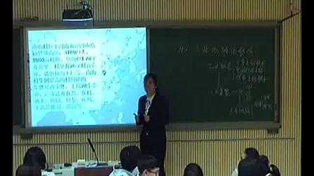 《工业地域的形成》人教版高一地理-郑州47中-张秋红