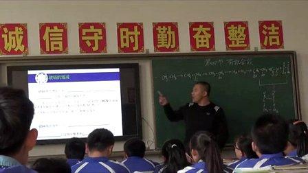 高中化学选修《有机合成》教学视频,内蒙古,2014学年部级优课评选高中化学入围作品