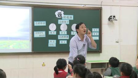 教科版小学科学四年级上册《云的观测》课堂教学视频实录-崔宏辉