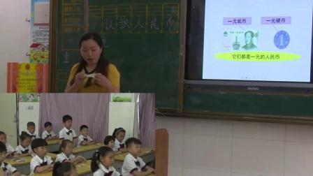 《认识人民币》人教2011课标版小学数学一下教学视频-河南邓州市-张娟