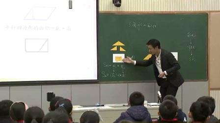 人教版数学五上《三角形的面积》课堂教学视频实录-郦奇峰
