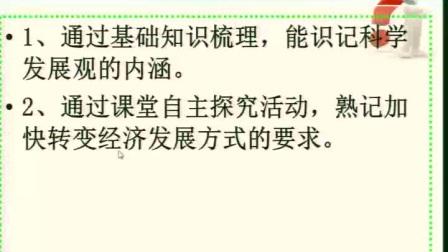 《围绕主题 抓住主线》人教版高一政治,郑州四十四中:李婵