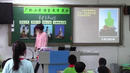 小学美术人美版三下《第10课 多姿多彩的塔》北京吴宁
