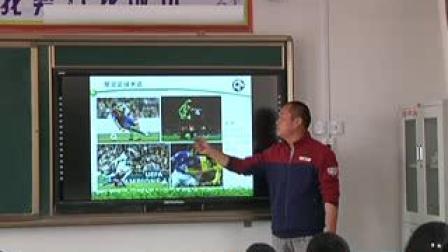《足球-中考足球》人教版初一体育与健康,贺建辉