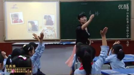 浙教版品德与生活二上《你真棒-第二课时》课堂教学视频实录-马莹