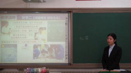 中学化学高二《铜离子还原反应探究》说课刘堃(北京市首届中小学青年教师教学说课大赛)