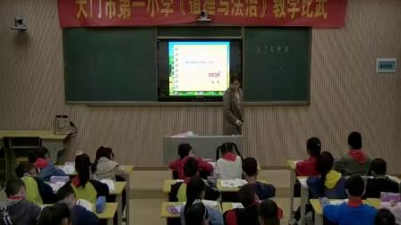 小学道德与法治部编版二下《14 学习有方法》湖北张雅玲