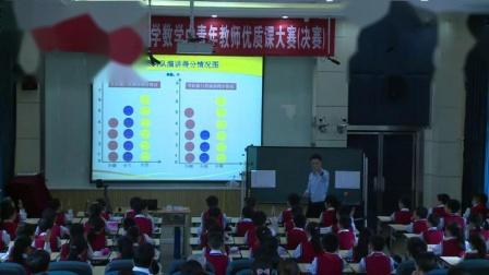 《8 平均数与条形统计图-平均数》人教2011课标版小学数学四下教学视频-重庆_永川区-袁勇