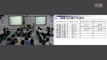 《超重与失重》教学课例(人教版高一物理,北京师范大学南山附属学校:周纯子)