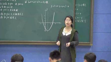 人教版高中数学必修一3.1.1《方程的根与函数的零点》课堂教学视频实录-邵蔚