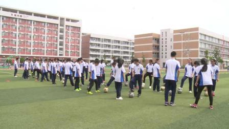 《足球-脚内侧踢球》人教版初一体育与健康,廖丹