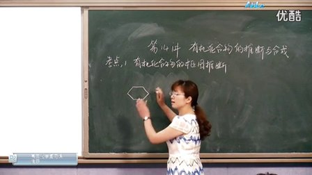 高中化学选修《有机合成》教学视频,四川省,2014学年部级优课评选高中化学入围作品
