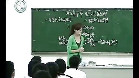 高二生物:生态系统的结构教学视频 罗湖外语学校,周洁