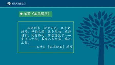 中学历史高二《杰出的中医药学家李时珍》说课 北京杨秀敏(北京市首届中小学青年教师教学说课大赛)
