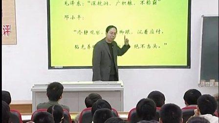 陕西省示范优质课《明朝的建立和专制制度的加强2-1》高一历史,西安中学:郭富斌