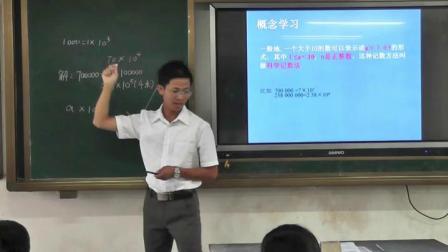 北师大版数学七上-2.10《科学记数法》课堂教学视频实录-邹晓星