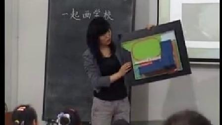 《一起画学校》优质课(北师大版品德与社会三下,大连甘区周水子小学:李雪)
