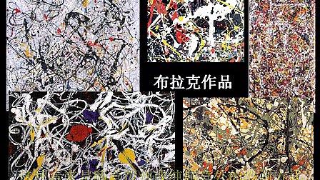 《抽象画法技巧》高中高一美术北京师范大学附属学校陶莉