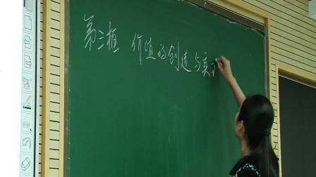 《价值的创造与实现》人教版高二政治,省实验中学:贺祁陵