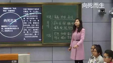 部编版道德与法治七上《探问生命》江西魏娟